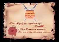 Миракулюс поздравляет Pavellllllll с Днём рождения!