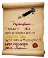 """Сертификат кузнецу clie - """"Золотой лом Миракулюса"""""""